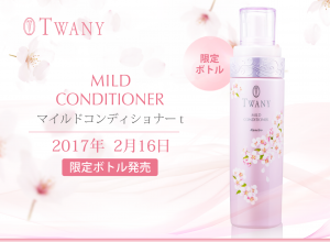 161214_mildconditioner_img02